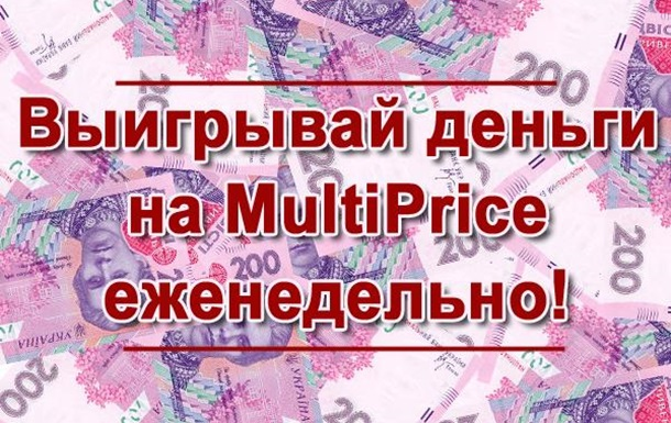 MultiPrice: Дарим деньги за активность!