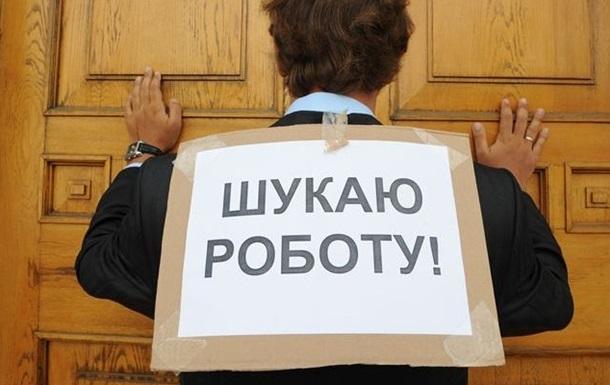В Украине только официально более 400 тысяч безработных