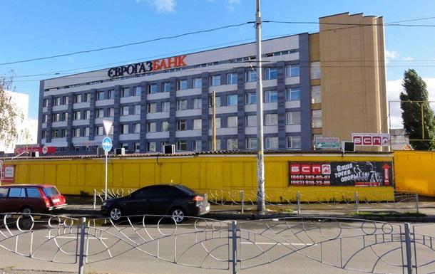 НБУ пропонують ліквідувати Єврогазбанк