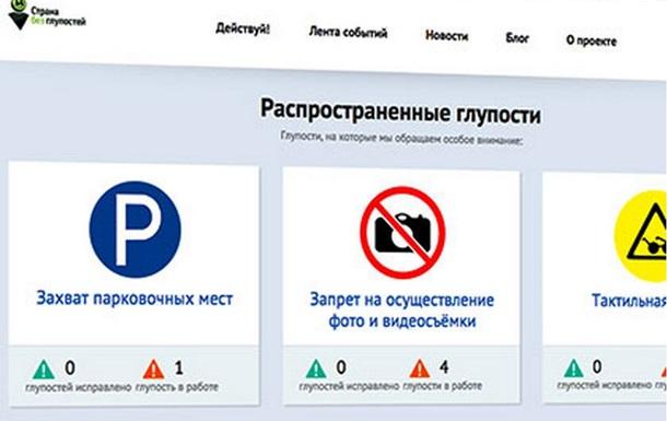 В России будут бороться с  глупостью  через мобильное приложение