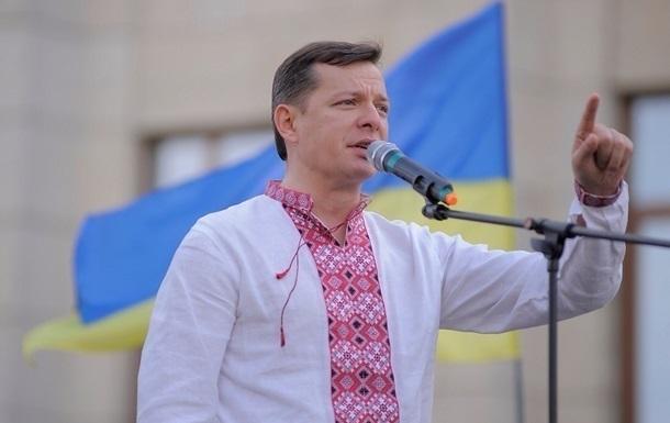 Коалиционное соглашение подписали четыре партии - Ляшко