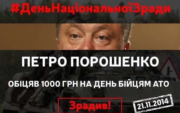 Годовщина Майдана: День Достоинства или День национального предательства?
