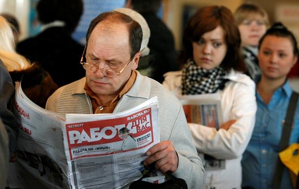 В России зафиксирован существенный рост безработицы