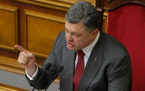 Порошенко відкинув федералізацію України