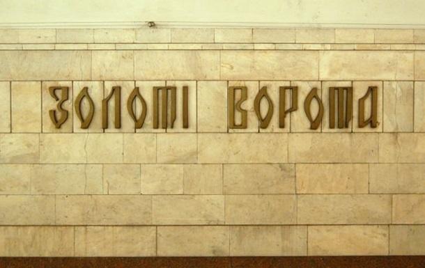 В метро Золотые ворота ищут бомбу
