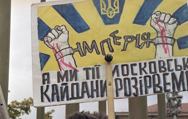 Референдум за независимость в Украине