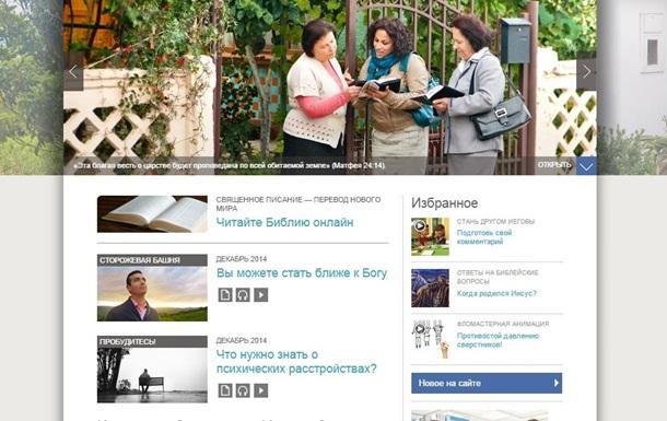 У Росії визнали екстремістськими сайт і книги Свідків Єгови