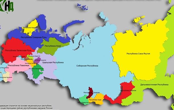 Розвал Росії – загрози та виклики для України