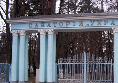 Відкритий лист від колективу санаторію   УКРАЇНА . пгт ВОРЗЕЛЬ