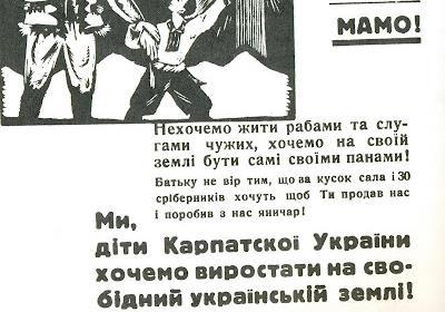 1939: проголошення незалежності Карпатської України