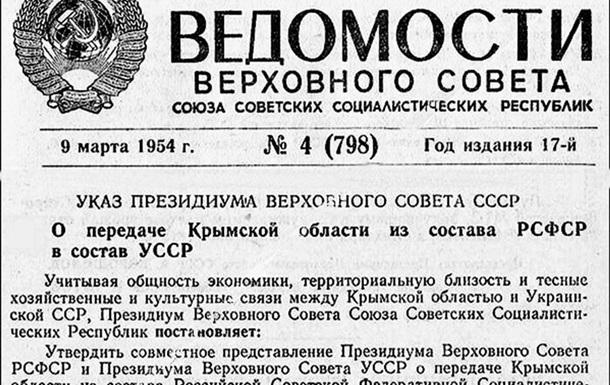 Передача Криму УРСР у 1954 році