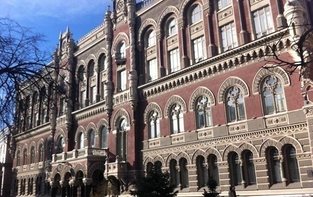 НБУ рефинансировал банки на 4,5 миллиардов гривен