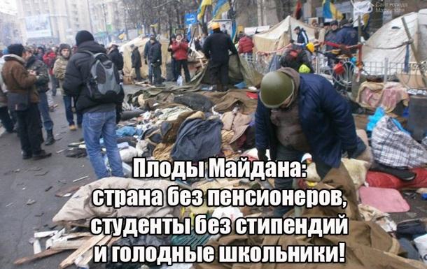 Плоды Майдана: страна без пенсионеров и голодные школьники