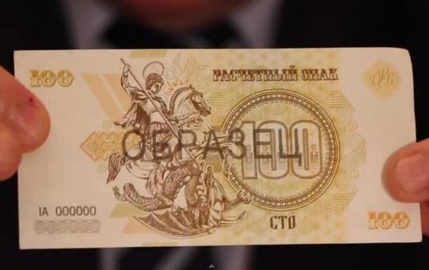 У ДНР показали свої гроші -  розрахункові знаки Новоросії