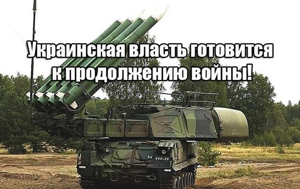 В новом году киевская власть возобновит войну