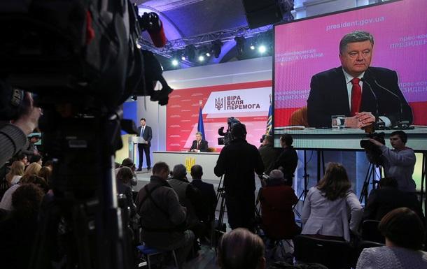 Пресс-конференция Порошенко. Главные тезисы