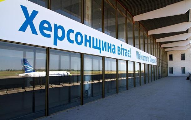 Работа аэропорта Херсон возобновлена