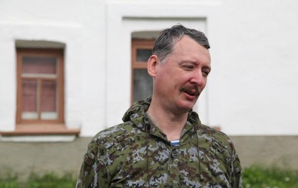 Стрєлков закликав сепаратистів наслідувати його приклад - покинути Україну