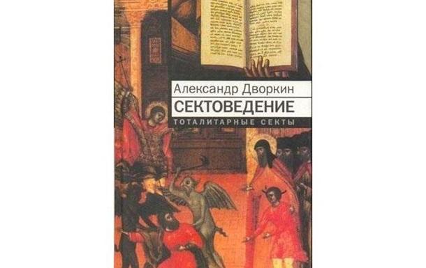 Оккультная теософская идеология как синтез между религиями Востока и Запада.