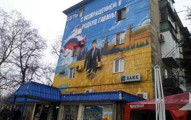 У Севастополі  осліпили  Путіна