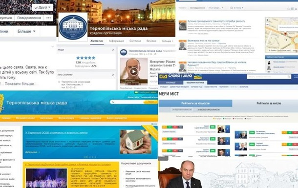 Як Інтернет впливає на роботу міських рад. Досвід Тернополя.