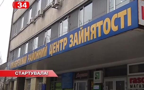 В Днепропетровске повестки раздают безработным в Центрах занятости