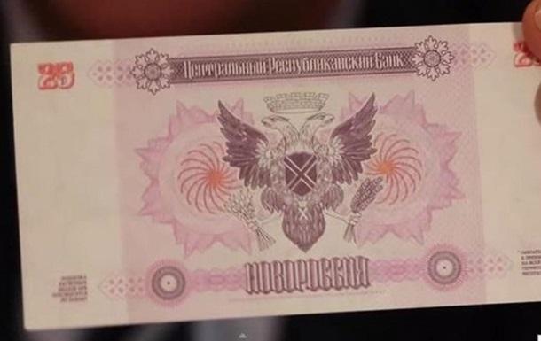 В Севастополе показали валюту  Новороссии