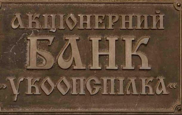 В Украине еще один банк признали неплатежеспособным