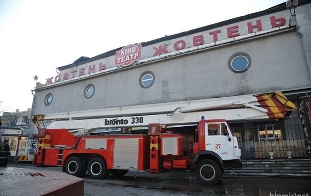 Против пожарных и работников кинотеатра Жовтень открыли дело