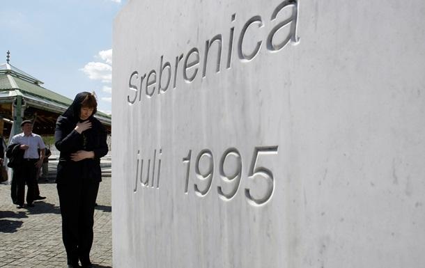 Трибунал ООН вынес окончательный приговор по преступлениям в Сребренице
