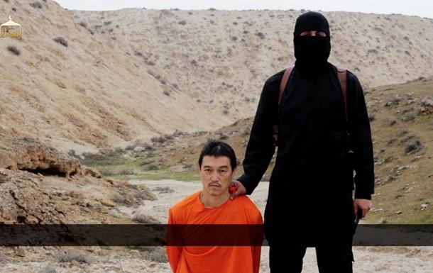 Бойовики Ісламської держави стратили другого японського заручника