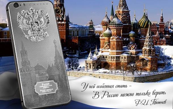 Русофон: У Росії випустили патріотичний смартфон