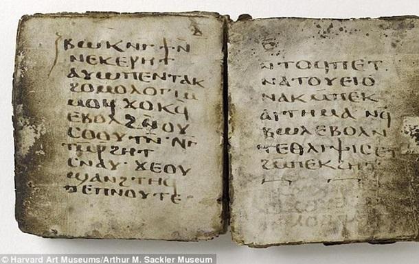 Євангеліє виявилося книгою для ворожіння