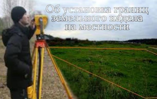 Об установке границ земельного надела на местности