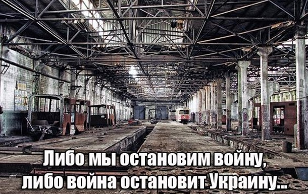 Мобилизация как мощный двигатель для уничтожения экономики