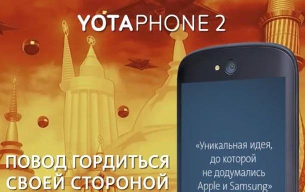 YotaPhone 2: Запущено першу рекламу російського смартфона