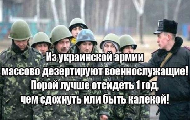 Из украинской армии массово дезертируют военнослужащие