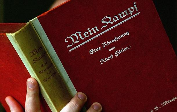 В Германии впервые после Второй мировой войны переиздадут книгу Гитлера