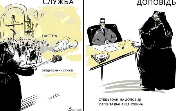 Исповедь или доклад. Московский Патриархат в Украине.