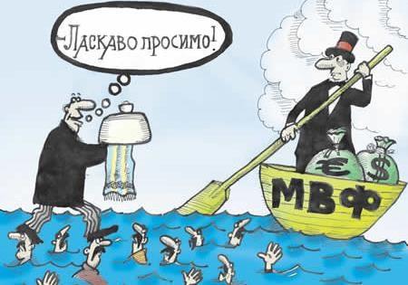 Новый кредит от МВФ: ужасный конец меняется на ужас без конца. Часть 2