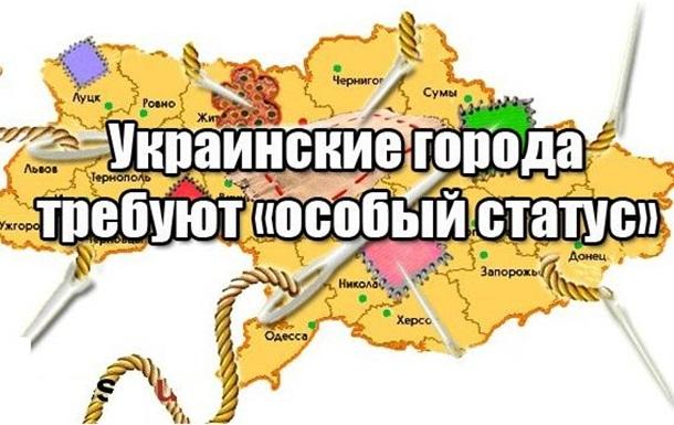 Украинские города требуют «особый статус»