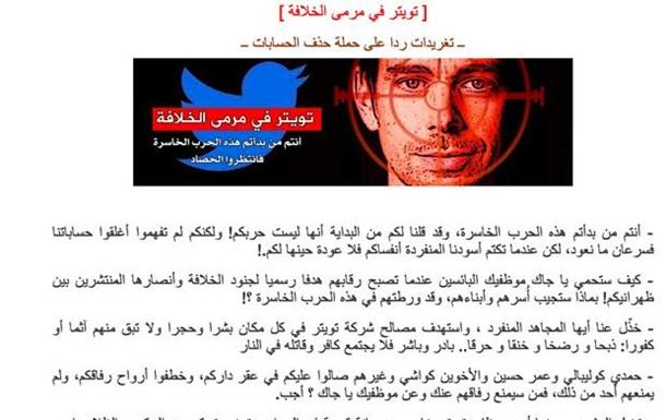 «Ісламська держава» погрожує вбити засновника Twitter