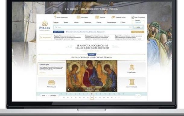 В России запустили православный поисковик