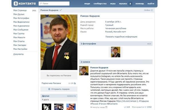 Кадыров зарегистрировался во ВКонтакте