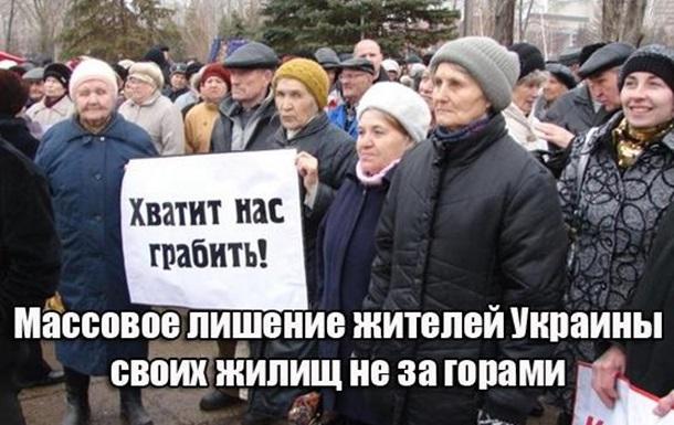 Массовое лишение жителей Украины своих жилищ не за горами