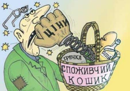 Забавы для МВФ – ухудшение жизни украинцам