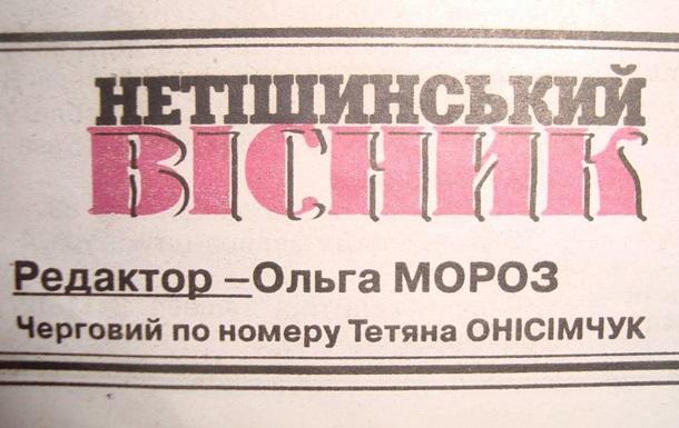На Хмельниччині знайдено тіло головреда місцевого видання