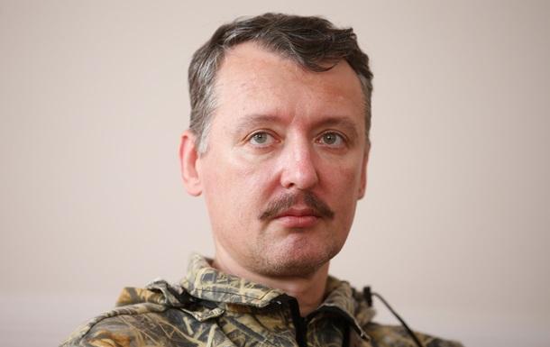 Стрєлков про дії Путіна: відновлює суверенітет Росії