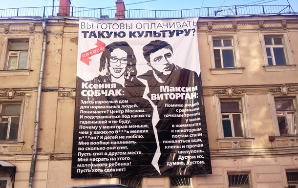 У Москві вивісили банер з портретом Собчак і нецензурними словами