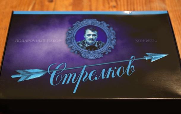 В Донецке конфеты  Стрела  переименовали в  Стрелков
